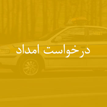 امداد خودرو تبریز همراهی آذر